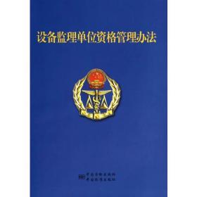 设备监理单位资格管理办法(修订草案)