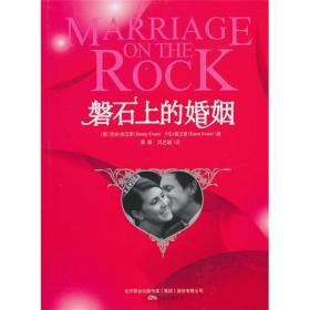 磐石上的婚姻 [Marriage on the Rock]