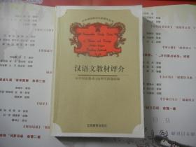 汉语文教材评介