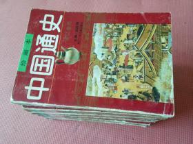 绘画本: 中国通史(全六卷)