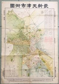 最新天津市街图(中华民国三十五年十二月)