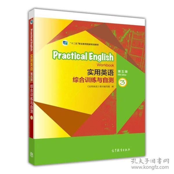 """实用英语:综合训练与自测3(第5版)/""""十二五""""职业教育国家规划教材"""