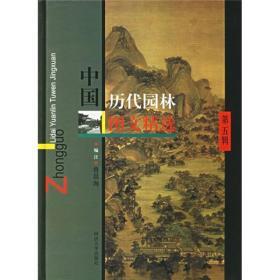 中国历代园林图文精选(第五辑)