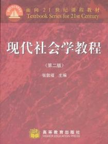 现代社会学教程 9787040216585 张敦福  高等教育出版社