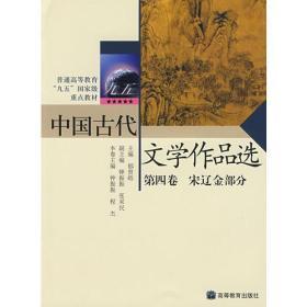 正版 中国古代文学作品选(第4卷) 9787040122831