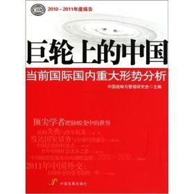 巨轮上的中国:当前国际国内重大形势分析