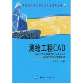 测绘工程CAD