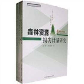 城市林业与环境前沿论丛(共3册)