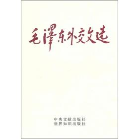 毛泽东外交文选