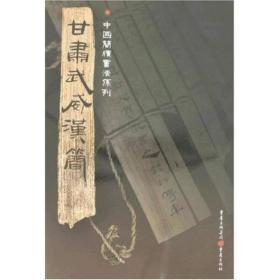 【正版全新】简牍系列:甘肃武威汉简