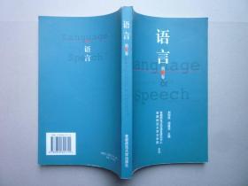 首都师范大学语言文学系主办---语言(第三卷)