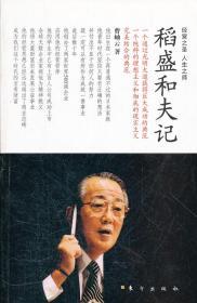 稻盛和夫记 9787506038768 曹岫云 东方出版社