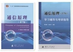 通信原理(第七版)第7版 教材 同步辅导及习题全解 樊昌信