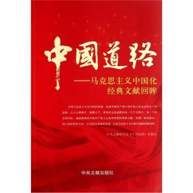中国道路:马克思主义中国化经典文献回眸