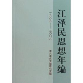 江泽民思想年编