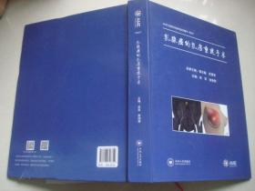 乳腺癌的乳房重建手术.库存书