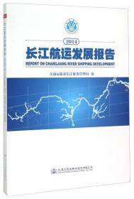 2014长江航运发展报告