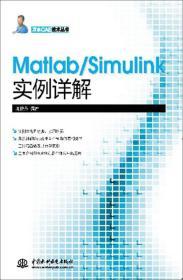 Matlab/Simulink实例详解