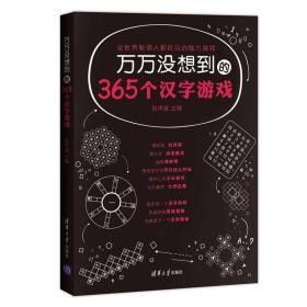 万万没想到的365个汉字游戏