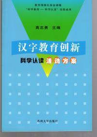 汉字教育创新科学认读活动方案