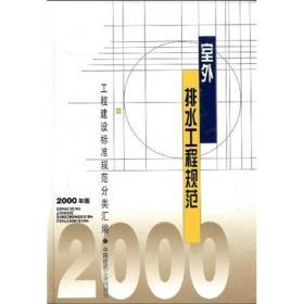 室外排水工程规范(2000年版)