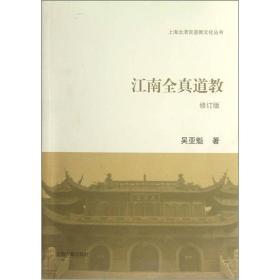 江南全真道教(修订本)