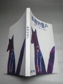 狐狸的窗户 日 安房直子文/安伟邦译 彩封本(实物如图示 注意品相描述)