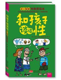 和孩子谈谈性:2-12岁性教育读本
