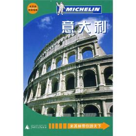 意大利:米其林旅游指南