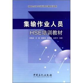 油田企业HSE培训系列教材(试用):集输作业人员HSE培训教材