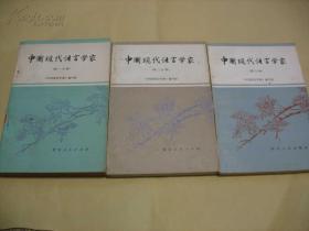 中国现代语言学家(第3册)