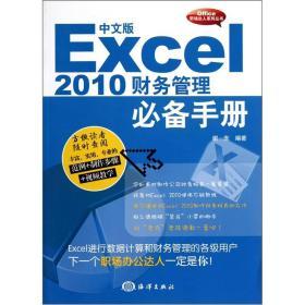 中文版Excel2010财务管理必备手册