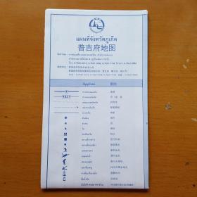 泰国普吉府地图(2011版)