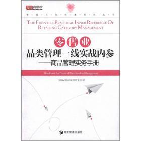 零售业品类管理一线实战内参:商品管理实务手册