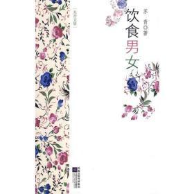 苏青文集-饮食男女