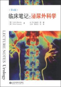 临床笔记:泌尿外科学(第6版)