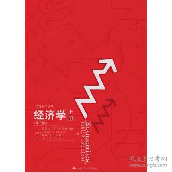 经济学(上下册)(第三版)