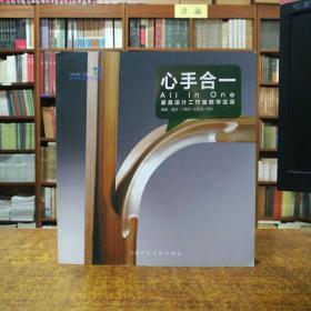 教学改革系列丛书·心手合一:家具设计工作室教学实录