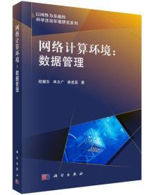 网络计算环境:数据管理