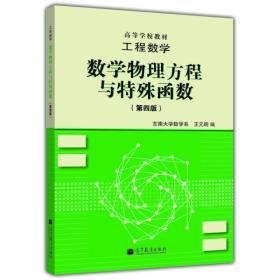 高等学校教材·工程数学:数学物理方程与特殊函数(第4版)