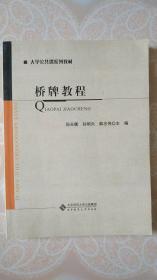 桥牌教程 孙天衡 等 北京师范大学出版社 9787303149889