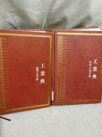 中华大典工业典两册(近代工业分典)(建筑工业分典)