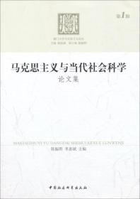 厦门大学马克思主义论丛:马克思主义与当代社会科学论文集