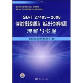 GB/T27403-2008《實驗室質量控制規范食品分子生物學檢測》理解與實施