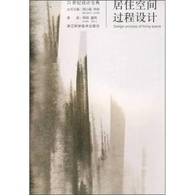 居住空间过程设计 林刚 童俐 浙江科学技术出版社 9787534131752