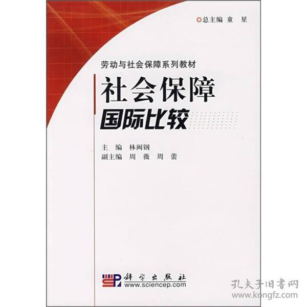 劳动与社会保障系列教材:社会保障国际比较