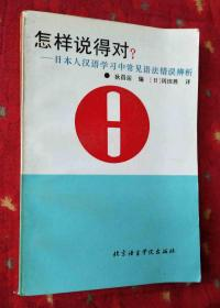怎样说得对?-日本人汉语学习中常见语法错误辨析