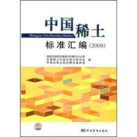 正版】中国稀土标准汇编(2008)