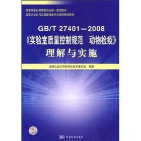 国家标准化管理委员会统一宣贯教材:B\T27401-2008《实验室质量控制规范 动物检疫》理解与实施