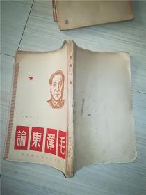 毛澤東論 1946年港版  品相如圖